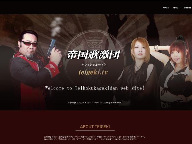 関西を中心に活動する超大型音楽パフォーマンス軍団! 【帝国歌激団】のblogイメージです。