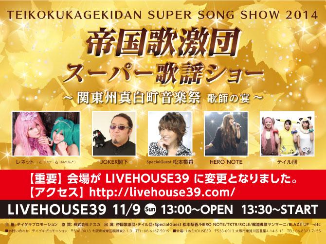 関西を中心に活動する超大型音楽パフォーマンス軍団! 【帝国歌激団】のイベント告知画像です。